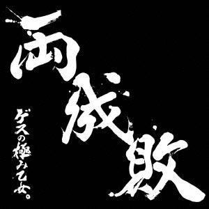ゲスの極み乙女。/両成敗 [CD+DVD] [WPZL-31141]