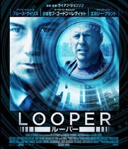 ライアン・ジョンソン/LOOPER/ルーパー[PCXP-50374]
