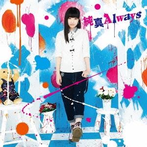 純真Always (アーティスト盤) 12cmCD Single