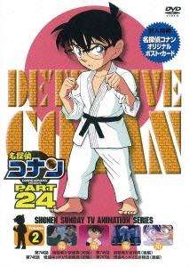 青山剛昌/名探偵コナン PART 24 Volume2 [ONBD-2173]