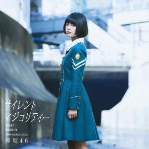 欅坂46/サイレントマジョリティー (TYPE-A) [CD+DVD] [SRCL-9035]