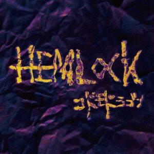 コドモドラゴン/HEMLOCK<通常盤D>[BPRVD-211]