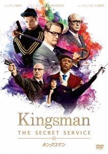 キングスマン DVD