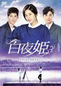 パク・ハナ/白夜姫 DVD-BOX5 [KEDV-0487]