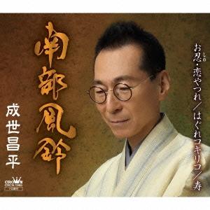 成世昌平/南部風鈴/お忍・恋やつれ [CRCN-1965]