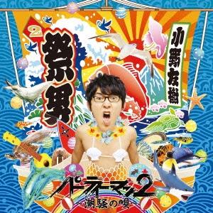 小野友樹/パーティーマン2 ~潮騒の唄~ [CD+DVD] [LACA-15575]