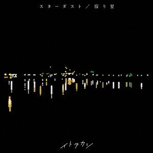 イトヲカシ/スターダスト/宿り星 [CD+DVD+スマプラ付] [AVCD-83700B]