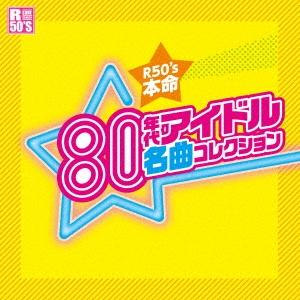 河合奈保子/R50'S SURE THINGS!! 本命 80年代アイドル名曲コレクション [TKCA-74392]
