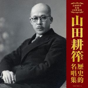 決定盤 山田耕筰 歴史的名唱集 CD