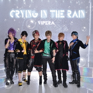 Vipera/Crying in the rain (Type-A)[MIUZ-0054]