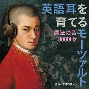 英語耳を育てるモーツァルト 〜魔法の音8000Hz[UCCS-1205]