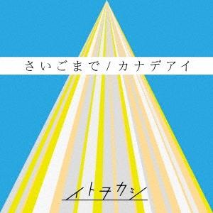 イトヲカシ/さいごまで/カナデアイ [CD+DVD+スマプラ付] [AVCD-83762BX]