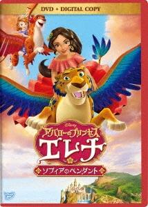 アバローのプリンセス エレナ/ソフィアのペンダント (デジタルコピー付き) DVD