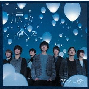 涙の答え 12cmCD Single