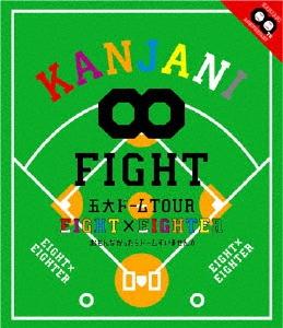 KANJANI∞ 五大ドームTOUR EIGHT×EIGHTER おもんなかったらドームすいません Blu-ray Disc