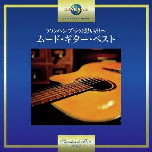 アルハンブラの想い出~ムード・ギター・ベスト CD