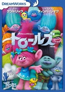 トロールズ <特別編> DVD