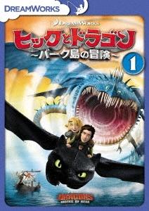 ヒックとドラゴン~バーク島の冒険~ Vol.1 DVD