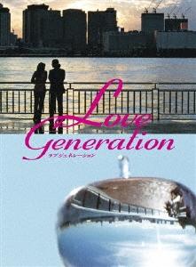ラブ ジェネレーション DVD-BOX DVD