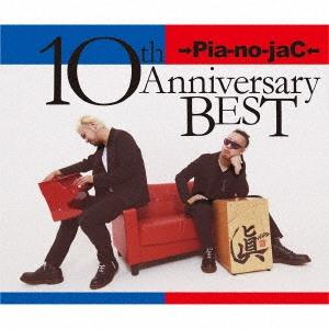 10th Anniversary BEST [3CD+2DVD]<限定盤>