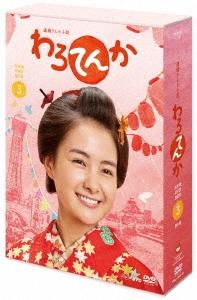葵わかな/連続テレビ小説 わろてんか 完全版 DVD BOX3 [YRBJ-17017]