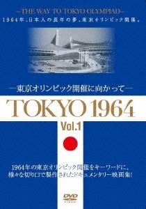 TOKYO 1964-東京オリンピック開催に向かって-[Vol.1] DVD