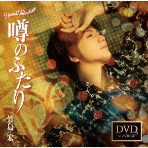 竹島宏/噂のふたり [CD+DVD]<Cタイプ>[TECA-13911]
