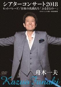 舟木一夫シアターコンサート2018 ヒットパレード/日本の名曲たち「ふるさとの…」 DVD