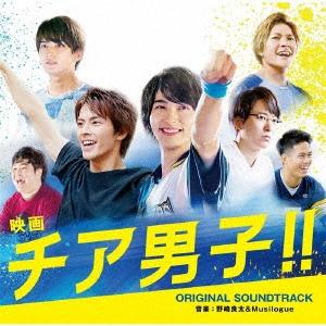 映画『チア男子!!』オリジナル・サウンドトラック CD
