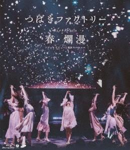 つばきファクトリー/つばきファクトリー ライブツアー2019春・爛漫 メジャーデビュー2周年記念スペシャル[EPXE-5155]