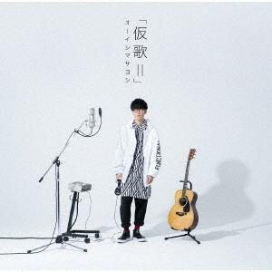 カバーアルバム「仮歌II」 CD
