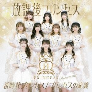 放課後プリンセス/新時代プリンセス/プリンセスの定義<Dream ver.>[FORZA-019]