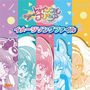 スター☆トゥインクルプリキュア イメージソングファイル CD