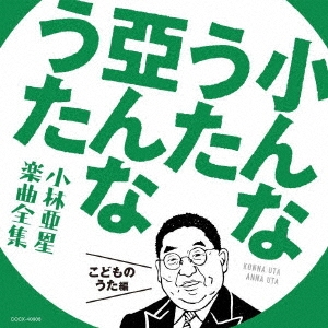小んなうた 亞んなうた 小林亜星 楽曲全集 こどものうた編 CD