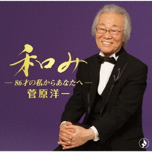 和み-86才の私からあなたへ- CD
