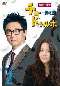 町の弁護士 チョ・ドゥルホ -罪と罰- DVD-BOX2 DVD