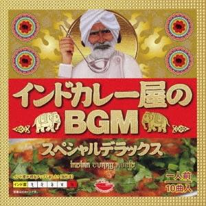 インドカレー屋のBGM スペシャルデラックス CD