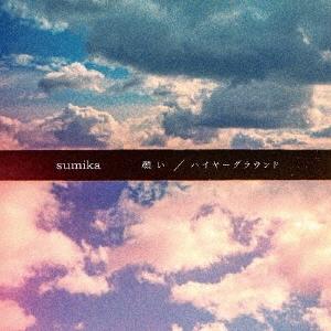 願い/ハイヤーグラウンド<初回生産限定盤A> 12cmCD Single