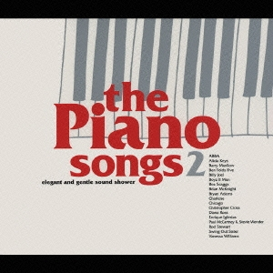 ピアノ・ソングス2