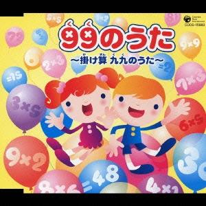99のうた [COCG-15883]