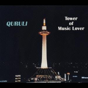 くるり/ベスト・オブ・くるり〜TOWER OF MUSIC LOVER〜<通常盤>[VICL-61985]