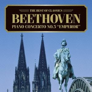 バリー・ワーズワース/ベスト・オブ クラシックス 68::ベートーヴェン:ピアノ協奏曲第5番≪皇帝≫[AVCL-25668]