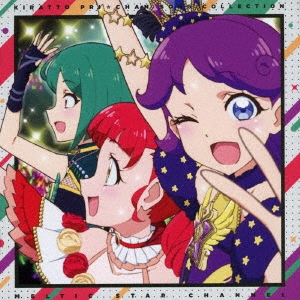 キラッとプリ☆チャン♪ソングコレクション~メルティックスター チャンネル~ CD