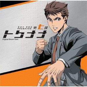 TVアニメ『警視庁 特務部 特殊凶悪犯対策室 第七課-トクナナ-』オリジナルサウンドトラック