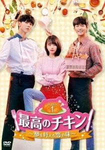 最高のチキン~夢を叶える恋の味~ DVD-BOX1 DVD