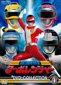 佐藤健太/高速戦隊ターボレンジャー DVD COLLECTION VOL.1[DSTD20331]