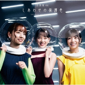 しあわせの保護色 [CD+Blu-ray Disc]<TYPE-D/初回限定仕様> 12cmCD Single