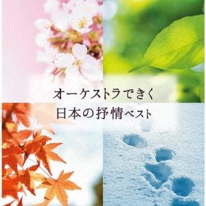 オーケストラできく日本の抒情 ベスト CD