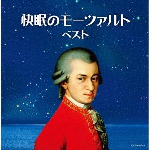 快眠のモーツァルト ベスト CD