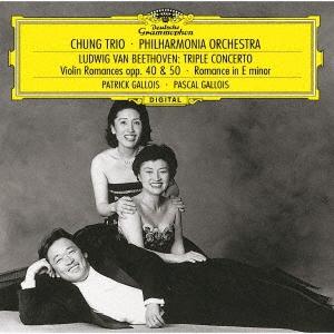 ベートーヴェン:三重協奏曲、ロマンス第1番・第2番 ロマンス・カンタービレ<限定盤>